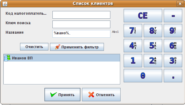 File:List Customer ru.png